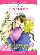 ふりむけば恋が(3)(ロマンスコミックス)