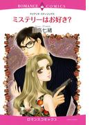 ミステリーはお好き?(3)(ロマンスコミックス)