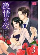 激情の夜 3(K-ロマンス文庫)