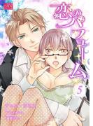恋のパフューム 5(K-ロマンス文庫)