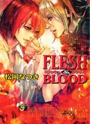 FLESH & BLOOD14(キャラ文庫)