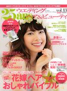 25ansウエディング ヘア&ビューティ Vol.13 新装版 ミニサイズ