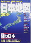 今がわかる時代がわかる日本地図 2016年版 (SEIBIDO MOOK)(SEIBIDO MOOK)