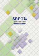 SRF工法設計施工指針と解説 2015年版