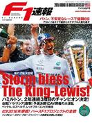 F1速報 2015 Rd16 アメリカGP号(F1速報)