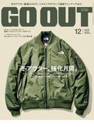 【期間限定価格】OUTDOOR STYLE GO OUT 2015年12月号 Vol.74(GO OUT)