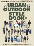 【期間限定価格】GO OUT特別編集 URBAN OUTDOOR STYLE BOOK 2015-2016(GO OUT)