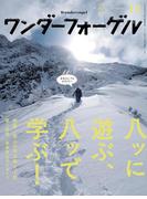 ワンダーフォーゲル 2015年12月号【デジタル(電子)版】