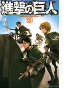 進撃の巨人 attack on titan(18)