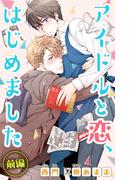 【全1-2セット】小説花丸 アイドルと恋、はじめました(小説花丸)