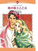 【全1-8セット】暁の騎士と乙女(ロマンスコミックス)