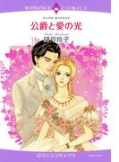 【全1-9セット】公爵と愛の光(ロマンスコミックス)
