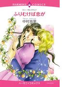【全1-7セット】ふりむけば恋が(ロマンスコミックス)