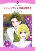 【全1-8セット】フィレンツェで偽りの恋を(ロマンスコミックス)