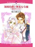 【全1-8セット】海賊伯爵と無垢な令嬢~秘密の入り江~(ロマンスコミックス)
