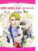 【全1-8セット】侯爵と高貴なる掟~許されない愛~(ロマンスコミックス)