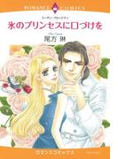 【全1-8セット】氷のプリンセスに口づけを(ロマンスコミックス)