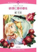 【全1-10セット】砂漠に愛の歌を(ロマンスコミックス)