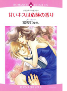【1-5セット】甘いキスは危険の香り(ロマンスコミックス)