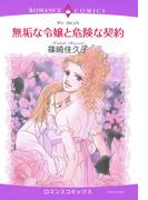 【全1-10セット】無垢な令嬢と危険な契約(ロマンスコミックス)