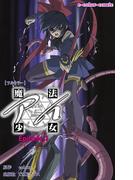 【1-5セット】魔法少女アイシリーズ(e-Color Comic)