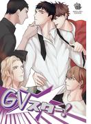 【11-15セット】GVスター!【単話版】(ROOTLADY Comics)