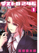 【1-5セット】デストロ246(サンデーGXコミックス)