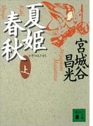 【全1-2セット】夏姫春秋(講談社文庫)
