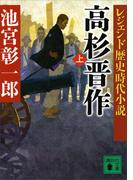 【全1-2セット】レジェンド歴史時代小説 高杉晋作(講談社文庫)