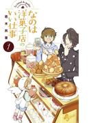 【全1-7セット】なのは洋菓子店のいい仕事(少年サンデーコミックス)