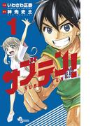 【全1-2セット】サブテン!(少年サンデーコミックス)