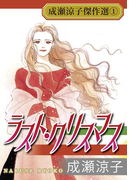 【全1-4セット】成瀬涼子傑作選(ロマンス宣言)