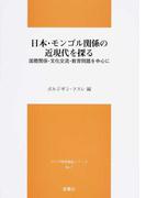 日本・モンゴル関係の近現代を探る 国際関係・文化交流・教育問題を中心に (アジア研究報告シリーズ)