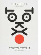 トーキョー・トーテム 主観的東京ガイド