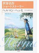 世界名作ショートストーリー 4 ヘルマン・ヘッセ