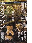 野生動物カメラマン (集英社新書 ヴィジュアル版)(集英社新書)