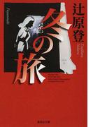冬の旅 (集英社文庫)(集英社文庫)
