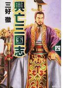 興亡三国志 改訂新版 4 (集英社文庫)(集英社文庫)