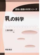 乳の科学 (食物と健康の科学シリーズ)