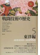 戦闘技術の歴史 5 東洋編