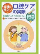 介護に役立つ口腔ケアの実際 用具選びからケアのポイントまで 介護力アップに!