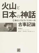 火山と日本の神話 亡命ロシア人ワノフスキーの古事記論