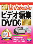 今すぐ使えるかんたんビデオ編集&DVD作り