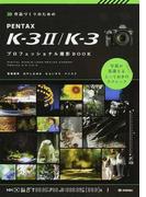 作品づくりのためのPENTAX K−3 Ⅱ/K−3プロフェッショナル撮影BOOK