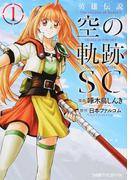 英雄伝説空の軌跡SC(ファミ通クリアコミックス) 3巻セット