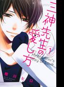 三神先生の愛し方(別冊フレンド) 4巻セット