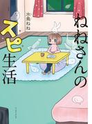 ねねさんのスピ生活(コミックエッセイの森)