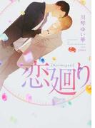 恋廻り (DARIA BUNKO)(ダリア文庫)