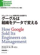 グーグルは組織をデータで変える(DIAMOND ハーバード・ビジネス・レビュー論文)