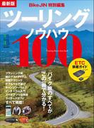 最新版ツーリングノウハウ100